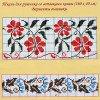 Вышивание Ткань для рушника Со вставками канвы, 40х160 см,артикул:Р-02