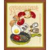 Вышивание Завтрак,артикул:1684